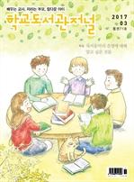 도서 이미지 - 학교도서관저널 2017년 3호(통권71호)