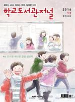 도서 이미지 - 학교도서관저널 2016년 12월호(통권69호)