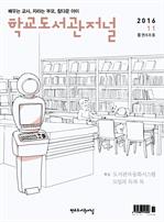 도서 이미지 - 학교도서관저널 2016년 11월호(통권68호)