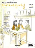 도서 이미지 - 학교도서관저널 2016년 10월호(통권67호)