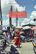 도서 이미지 - 아프리카 - 1부 : 모두가 꽃, 탄자니아