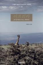 도서 이미지 - 아프리카 - 2부 : 꿈처럼 다가온, 세렝게티