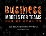 도서 이미지 - 리더를 위한 비즈니스 모델