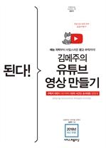 도서 이미지 - 된다! 김메주의 유튜브 영상 만들기