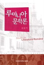 도서 이미지 - 루마니아 문학론