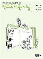 도서 이미지 - 학교도서관저널 2018년 3월호(통권81호)