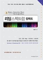 도서 이미지 - 리딩 스펙트럼 컴팩트