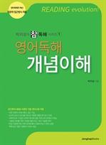 도서 이미지 - 박지성의 참독해 시리즈 1 〈영어독해 개념이해〉