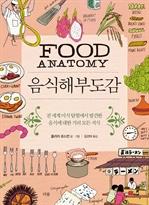 도서 이미지 - 음식해부도감