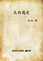 도서 이미지 - 太白逸史 태백일사