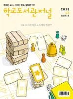 도서 이미지 - 학교도서관저널 2018년 5월호(통권83호)