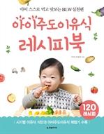 도서 이미지 - 아이주도이유식 레시피북: 아이 스스로 먹고 맛보는 BLW 실천편