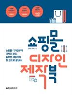 도서 이미지 - 쇼핑몰 디자인 제작 북