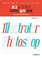 도서 이미지 - 로고를 활용한 디자인 실무 강의 with 일러스트레이터+포토샵