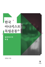 도서 이미지 - 한국 아나키스트들의 독립운동