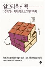 도서 이미지 - 알고리즘 산책