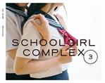 도서 이미지 - School Girl Complex 3: 여학교