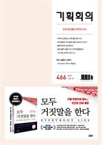 도서 이미지 - 기획회의 466호