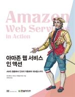 도서 이미지 - 아마존 웹 서비스 인 액션