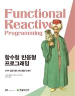 도서 이미지 - 함수형 반응형 프로그래밍