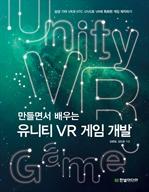 도서 이미지 - 만들면서 배우는 유니티 VR 게임 개발