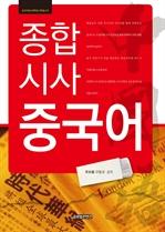 도서 이미지 - 종합 시사 중국어
