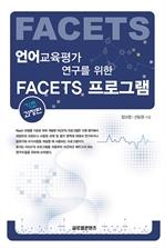 도서 이미지 - FACETS 프로그램