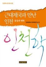 도서 이미지 - 근대제국과 만난 인천