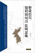 도서 이미지 - 한국인의 정치의식과 도덕교육