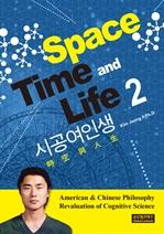 도서 이미지 - Space Time and Life 2 (시공여인생)