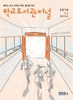 도서 이미지 - 학교도서관저널 2018년 6월호(통권84호)