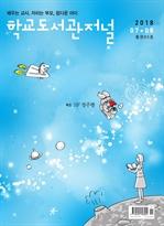 도서 이미지 - 학교도서관저널 2018년 7+8월 합본호(통권85호)