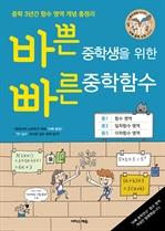 도서 이미지 - 바쁜 중학생을 위한 빠른 중학함수