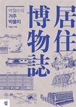 도서 이미지 - 박철수의 거주 박물지