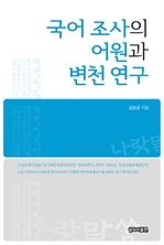 도서 이미지 - 국어 조사의 어원과 변천 연구