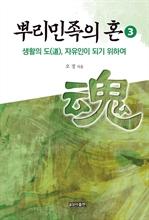 도서 이미지 - 뿌리민족의 혼 3