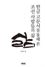 도서 이미지 - 한글 고문서를 통해 본 조선사람들의 삶