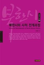 도서 이미지 - 북한시의 사적 전개과정
