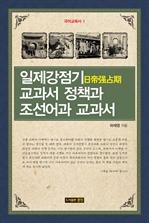 도서 이미지 - 일제강점기 교과서 정책과 조선어과 교과서