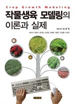 도서 이미지 - 작물생육 모델링의 이론과 실제