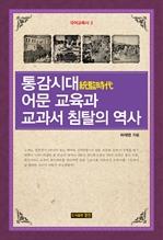 도서 이미지 - 통감시대 어문 교육과 교과서 침탈의 역사