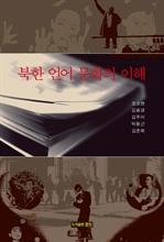 도서 이미지 - 북한 언어 문화의 이해
