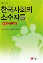 도서 이미지 - 한국사회의 소수자들