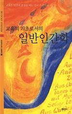 도서 이미지 - 교육의 기초로서의 일반인간학
