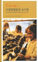 도서 이미지 - 교육예술 1 수업방법론과 교수법
