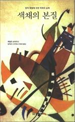 도서 이미지 - 색채의 본질