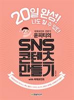 도서 이미지 - 윤피티의 SNS 콘텐츠 만들기 with 파워포인트