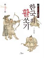 도서 이미지 - 한국의 활쏘기