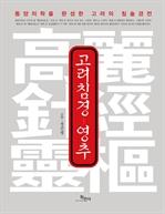 도서 이미지 - 고려침경 영추