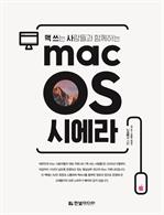 도서 이미지 - 맥 쓰는 사람들과 함께하는 macOS 시에라